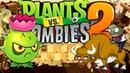 Растения против Зомби 2 БЕСКОНЕЧНО Дикий ЗАПАД Plants Vs Zombies
