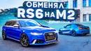 Обменял Audi RS6 на BMW M2