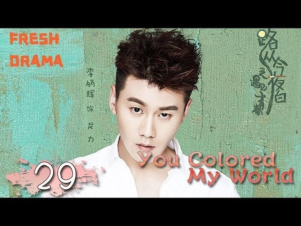 You Colored My World【路从今夜白之遇见青春 29】 ——Chen Ruoxuan、An Yuexi | Welcome to subscribe Fresh Drama