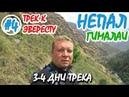 ТРЕК К ЭВЕРЕСТУ. 3-4 дни пешего похода горной тропой BHANDAR - SETE – JUNBESI