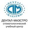 Стоматологический учебный центр «ДЕНТАЛ-МАЭСТРО»