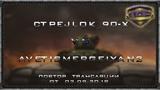 CTpeJloK 90 x vs avetismergelyan2 ТOF Solo Hammer. 02.09.2018