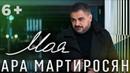 Ара Мартиросян - МОЯ [NEW 2019] Ara Martirosyan - MOYA (6 )