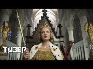 Белая королева -Тизер сериала (2013)