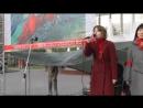 Митинг 23.09 в Новосибирске Марина Вдовик Стихи о Родине