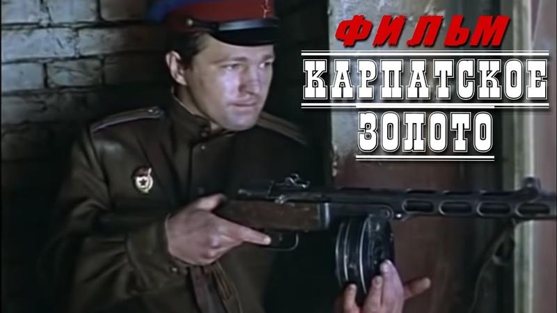 КЛАССНЫЙ ФИЛЬМ Карпатское Золото Русские детективы триллер