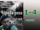 ОБАЛДЕННЫЙ ДЕТЕКТИВНЫЙ ТРИЛЛЕР Черная река 1 2 3 4 серии