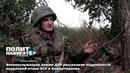 Военнослужащие армии ДНР рассказали подробности неудачной атаки ВСУ в Коминтерново