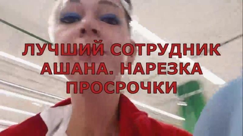 Забавная работница колбасного отдела одного из Ашанов раскрывает секретики успешной продажи