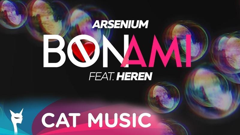 ARSENIUM feat. HEREN - Bon Ami (Official Single)