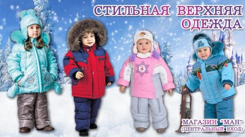 Детская одежда осень-зима по ул. Фроловская, 14