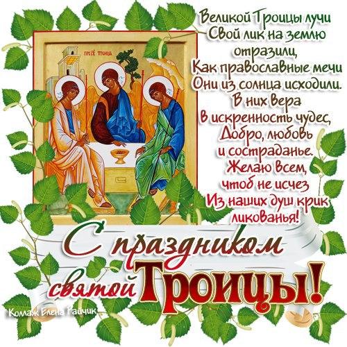 Поздравления с праздниками святой троицы