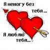 Авы на заказ)И сердечки коменты и так далие))))))