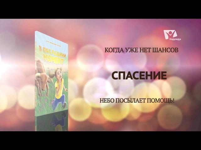 Буктрейлер — В последний момент | Реклама (Россия)