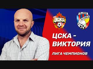 ЦСКА - Виктория Пльзень. Прогноз на матч Лиги Чемпионов (27 ноября 2018)