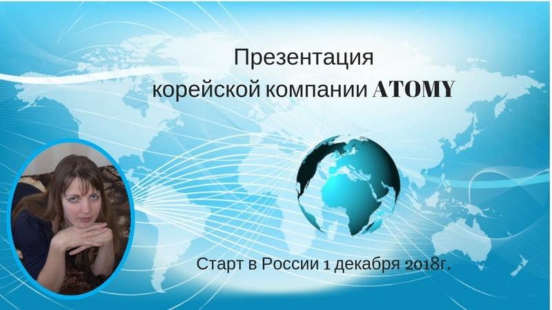 ATOMY (Атоми) Корейская компания. Презентация.