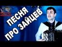 ПЕСНЯ ПРО ЗАЙЦЕВ под баян поет Вячеслав Абросимов