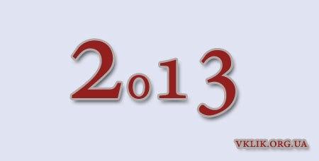 З прийдешнім новим 2013 роком!