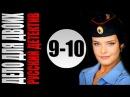 Дело для двоих 9 10 серии 2014 12 серийный детектив фильм кино сериал