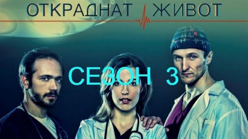 Og S03E13