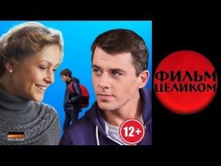 Папа напрокат (2014) 3-часовая мелодрама комедия фильм сериал