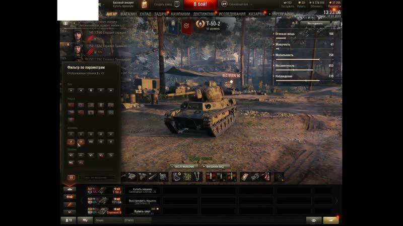 Продаю свой личный аккаунт в игре World of tanks
