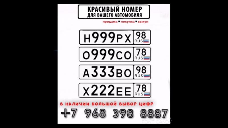 продажа и покупка КРАСИВЫХ АВТОНОМЕРОВ