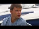 Морской патруль 1 сезон 2 серия