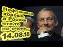 Сергей Алексашенко Нефтяникам хорошо а России что то не очень 14 08 18 Персонально Ваш