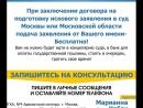 При подписании договора на оказание услуг КОНСУЛЬТАЦИЯ =0 руб Адвокат Марианна Урбах