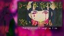 【IA English C】 Merry Bad End 【CeVIO Cover】