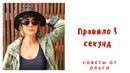 Правило 5 секунд / Ольга Бакальчук [YouTube_ про мозг)