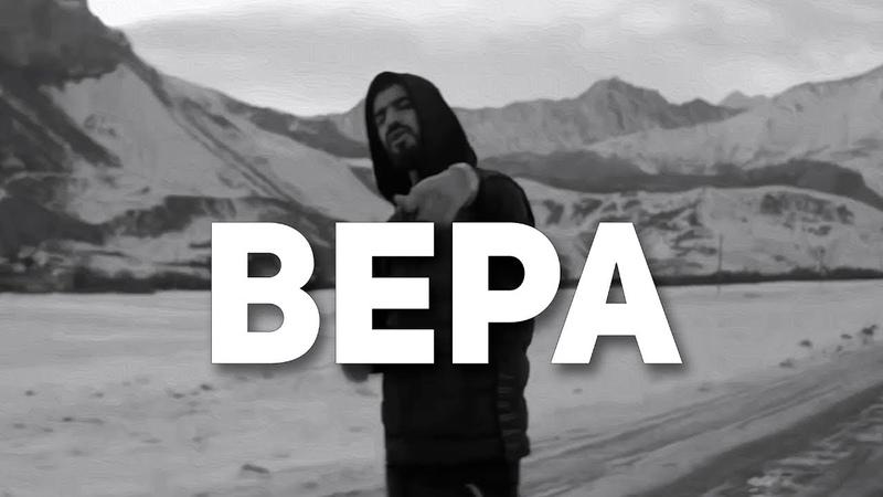 Miyagi Эндшпиль - Вера | Веру не дам ft. Рем Дигга (Премьера клипа 2019 - 2018) Русский РЭП
