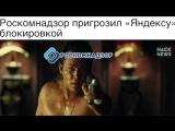 Роскомнадзор пригрозил Яндексу блокировкой
