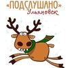 Подслушано г.Ульяновск(Железнодорожный район)