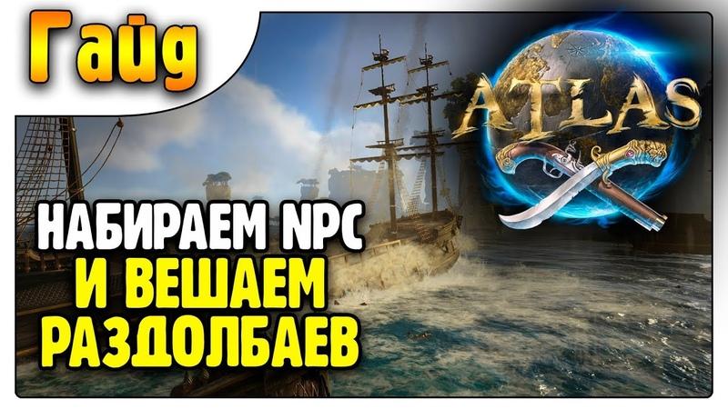 Набираем NPC и вешаем раздолбаев /Гайд/ ATLAS MMO