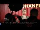 Друзья Дома CHANEL на показе коллекции MÉTIERS D'ART PARIS-HAMBURG 201718