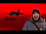 Крушение самолета Боинг 737 в Татарстане Авиакатастрофа в Казани