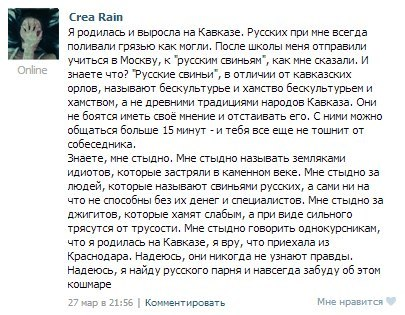 Учиться в Москву, к 'русским свиньям', как мнехачи,кавказ,всё пра…