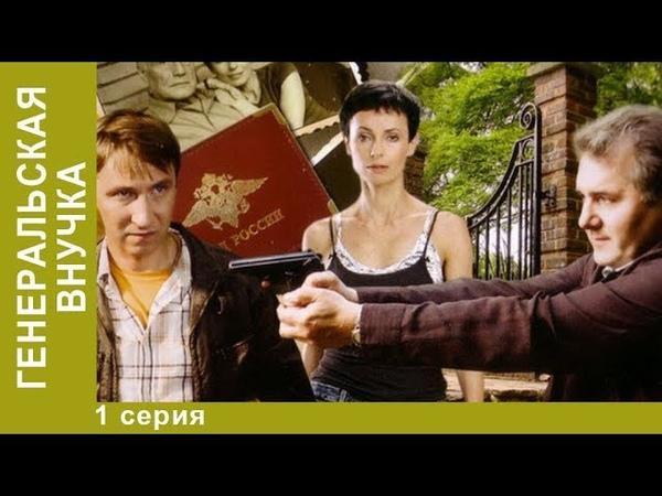 Генеральская Внучка 1 серия Детективная Мелодрама Сериал Star Media