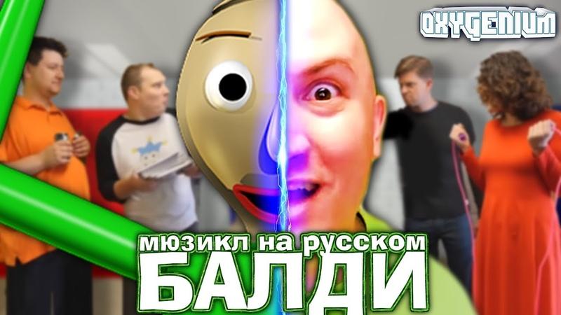 Мюзикл Балди Песня На Русском Озвучка Baldi Basica The Musical Live Action Original Song RUS