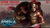 Total War: Arena - Stream Replay #1