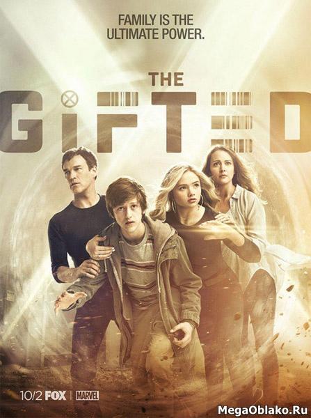 Одаренные (1-2 сезон) / The Gifted / 2017-2018 / ПМ (LostFilm) / WEB-DLRip + WEB-DL (1080p)