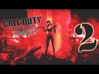 COD Black Ops II Zombies #2: Улучшайзер в TranZit'е и 45000+ очков!