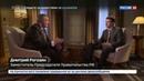 Новости на Россия 24 • Дмитрий Рогозин: санкции не повлияют на крупные нефтегазодобывающие компании