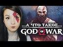 GOD OF WAR - ДЕВУШКА ВПЕРВЫЕ ИГРАЕТ В БОГ ВОЙНЫ, ГОД ОФ ВАР А ЧТО ЭТО ТАКОЕ