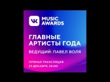 VK Music Awards
