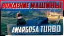 ВОЖДЕНИЕ МАШИНЫ Amargosa Turbo Ferrari 599 GTB Fiorano Watch Dogs