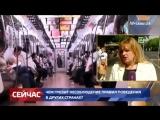 Комментарий Татьяны Проценко на телеканале Москва 24