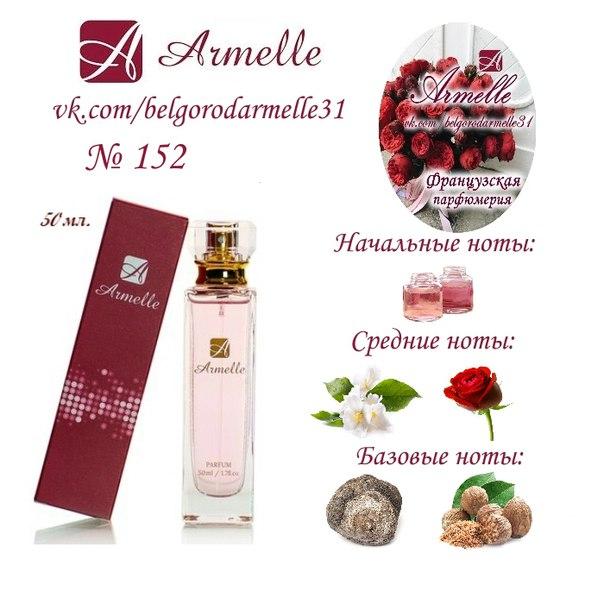 № 152 Montale - Roses Musk (for woman)  Начальные ноты: роза.  Сре